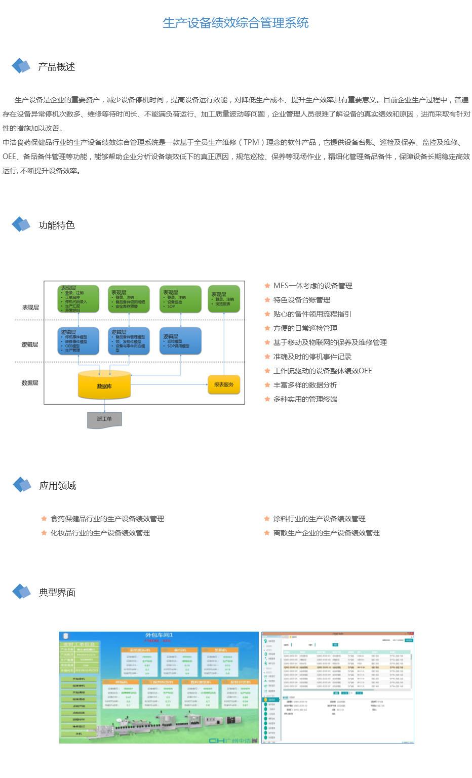 中国电力科学研究所_设备绩效综合管理系统--广州中浩控制技术有限公司